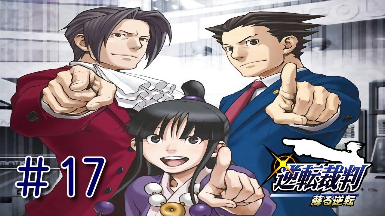 #17【PS4】逆転裁判 甦る逆転【ADV】実況プレイ