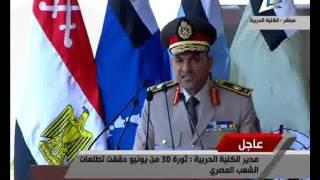 فيديو..مدير الكلية الحربية: ثورة 30 يونيو حققت تطلعات الشعب المصري