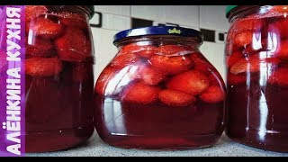 Варенье из клубники без варки ягод с густым сиропом.// Strawberry jam without brewing berries
