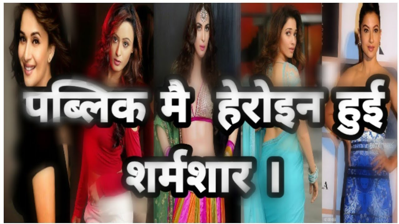Download most embarrassing moments of bollywood actors | oops moment in world | 2019