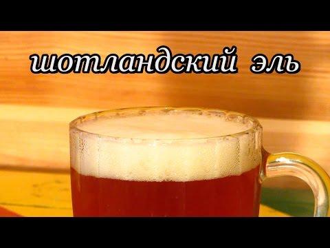 Домашний пивовар