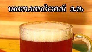 Рецепт пива - шотландский эль с копченым солодом