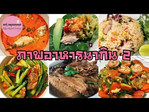 รวมภาพอาหารน่ากิน 2 ของครัวคุณเกศ Thaifood | ครัวคุณเกศ ทำอาหารง่ายๆ
