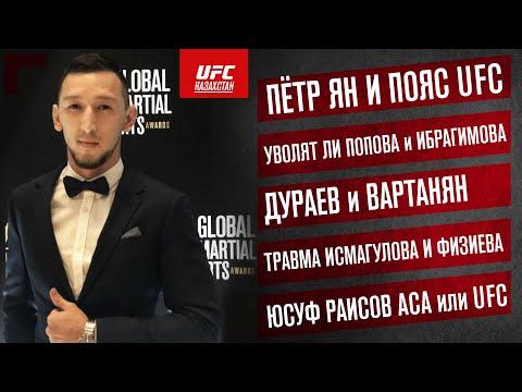 UFC в КАЗАХСТАНЕ, ПЁТР ЯН и ПОЯС UFC, РАИСОВ в ACA, ИСМАГУЛОВ, ДУРАЕВ - Саят Абдрахманов ИНТЕРВЬЮ