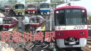 【ドレミ車も収録!】京急川崎駅(高架)を発着する列車を撮影!(1500形.600形.2100形.1000形)