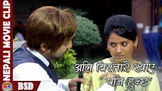 अलि बिस्तारै खाए पनि हुन्छ  || Nepali Movie Clip || Mahasus
