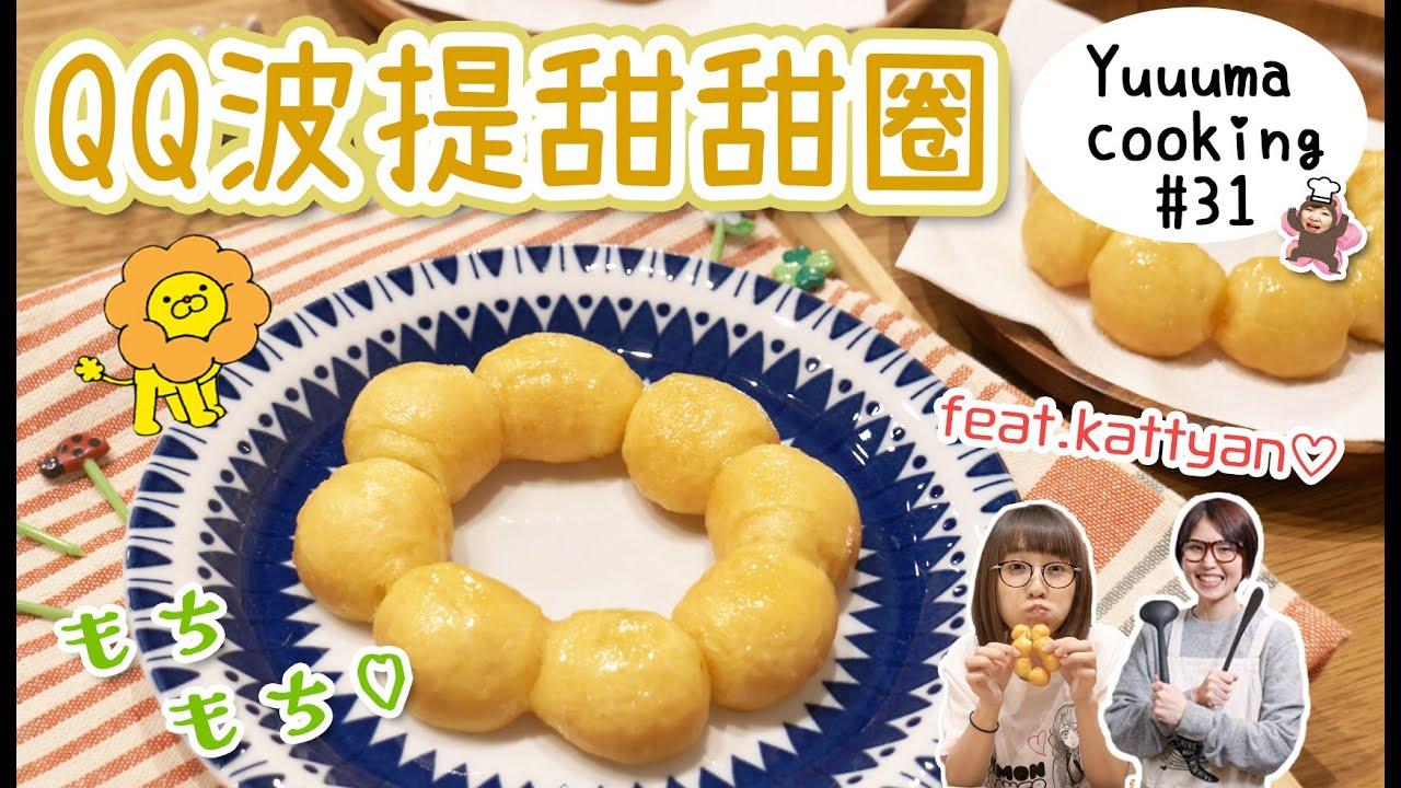 初學者也可以挑戰!QQ波提甜甜圈的做法🍩もちもちリングドーナッツの作り方♩【Yuma cooking#31】