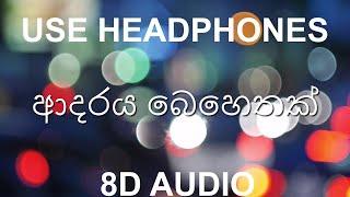 Adaraya Behethak - ආදරය බෙහෙතක් - 8D audio - Awesome Flix