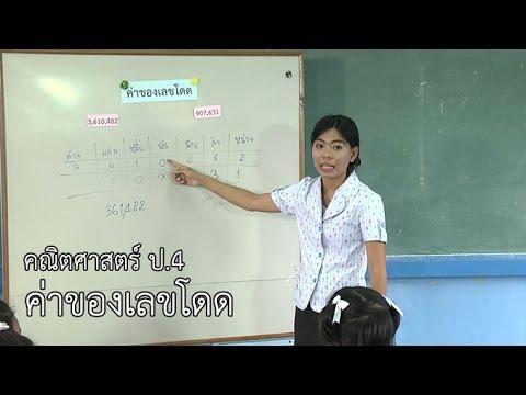 คณิตศาสตร์ ป.4 ค่าของเลขโดด ครูจรัสศรี นามเสนาะ