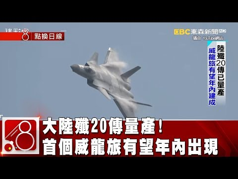 殲20傳量產! 陸首個威龍旅有望年內出現《8點換日線�.01.11