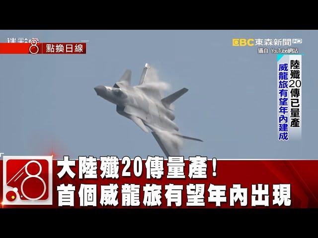 殲20傳量產! 陸首個威龍旅有望年內出現《8點換日線》2019.01.15