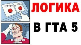Лютые приколы. ЛОГИКА В ГТА 5. угарные мемы