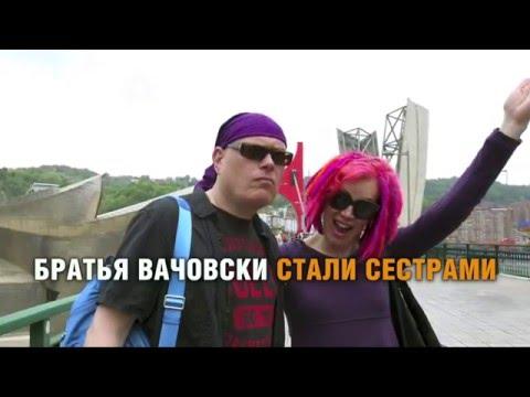 Режиссеры братья Вачовски стали сестрами.Шоковые НОВОСТИ