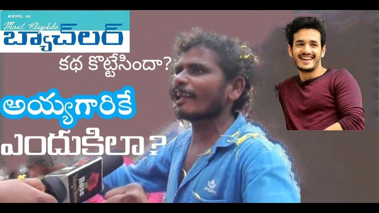 Download #MostEligibleBachelor story copied? |  అయ్యగారికే ఎందుకిలా? | Akhil Akkineni | Dil Raju Allu Aravind
