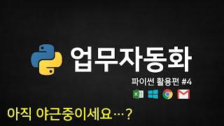 파이썬 코딩 무료 강의 (활용편4) - 업무자동화(RP…