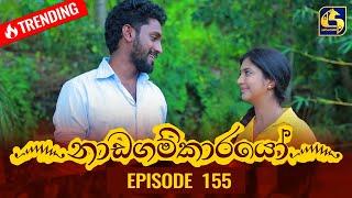 Nadagamkarayo Episode 155 || ''නාඩගම්කාරයෝ'' || 24th August 2021 Thumbnail