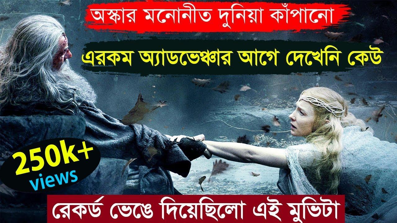 মাস্টারপিস একটা মুভি । Adventure movie explained in bangla | Asd story |random video channel