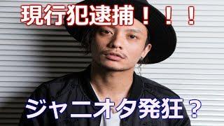 田中聖の逮捕報道にKAT-TUNファンがまさかのガチ切れ??【タトゥー】 「...