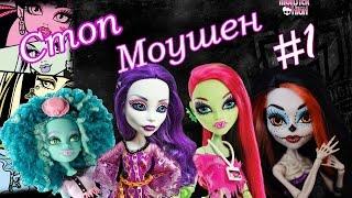 Stop Motion#1 Monster High/Стоп Моушен№1 Монстер Хай
