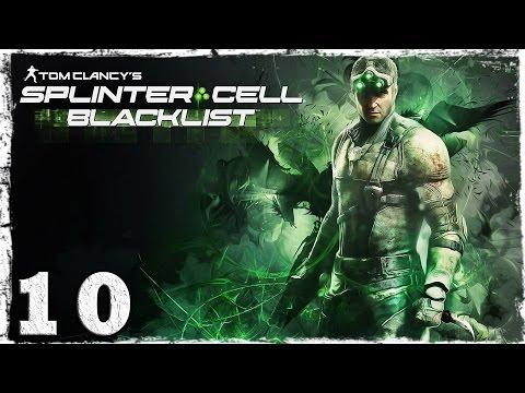 Смотреть прохождение игры Splinter Cell: Blacklist. #10: Неприятности в депо.