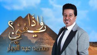 Mohammed Abdul Jabbar - WathaYaeni  (Official Audio)2021 ( محمد عبد الجبار - واذا يعني (حصريا