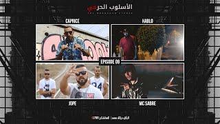 #L7RFI | Episode 09  الأسلوب الحرفي الحلقة