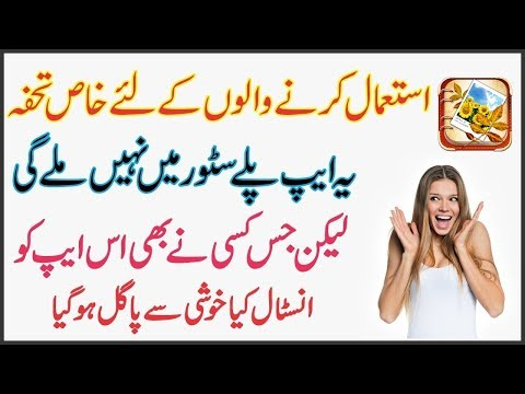 Android Mobile 3d Gallery Hidden And Secret Hacks 2017/ Hindi/Urdu
