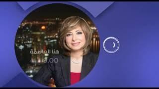 انتظرونا...الليلة في تمام الـ 9 مساءً مع أقوى النساء في قائمة فوربس الشرق الاوسط مع لميس الحديدي