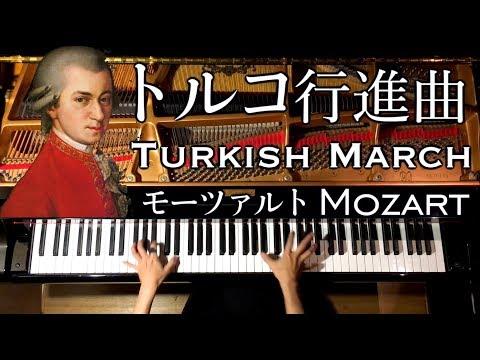 トルコ行進曲/モーツァルト/Turkish March/Mozart/ピアノ-Piano/CANACANA