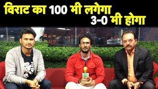 AAJ KA AGENDA: क्या Virat Kohli की सेंचुरी के साथ लगेगी जीत की Hat-trick?| Sports Tak