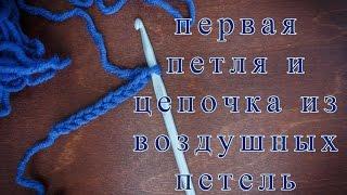 Первый узел и цепочка из воздушных петель ♥ Вязание крючком  ♥ Уроки для начинающих ♥ Wild Rose ♥