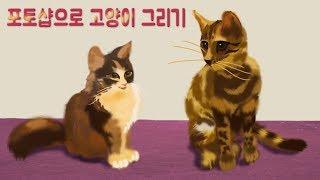 [고양이 그림] 포토샵으로 그림그리기, 포토샵그림, 고양이그림, Photoshop cat picture