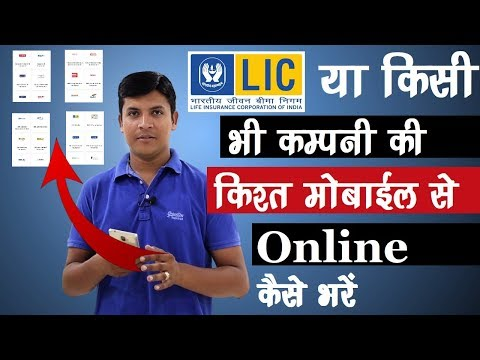 How To Pay Insurance Premium Online | LIC Or Any Company | Paytm | Mr.Growth