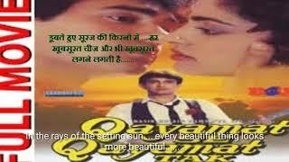 Qayamat se qayamat tak      Hindi movie dialogues with English subtitles