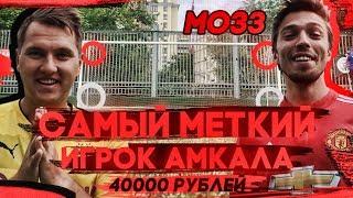 САМЫЙ МЕТКИЙ ИГРОК АМКАЛА | vs МОЗЗ