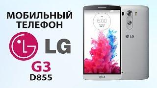 Мобильный телефон LG G3 - видео обзор(Подробные характеристики, фото, отзывы, цена или купить телефон LG G3 D855 32Gb White в Кишиневе - http://smadshop.md/telefony/mobilnyj..., 2016-11-08T14:28:19.000Z)