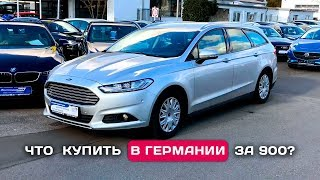 Ford Mondeo V из Германии за 1 млн. руб.