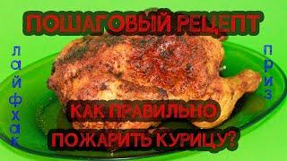 Как пожарить курицу в духовке ? Пошаговый рецепт!