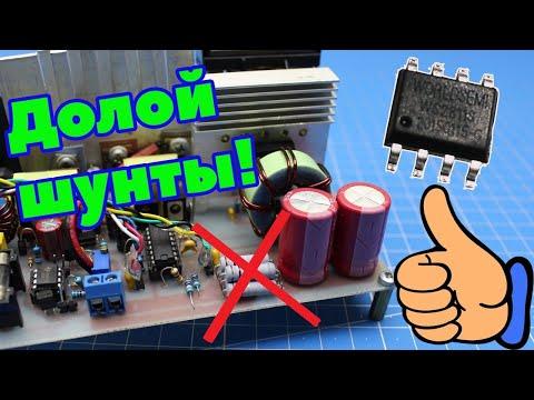 Микросхема датчик тока с эффектом Холла. Долой шунты! Или новая эра в измерении тока. (PCBWay)