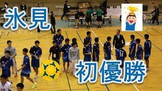 氷見VS北陸!!高校ハンドボール(handball)!!サニックスカップ!!男子決勝・後半!!