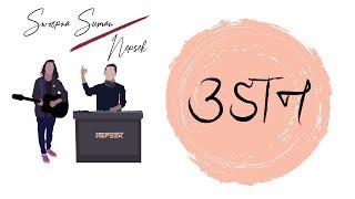 Udaan - Swoopna Suman | Nepsek ( Official Lyrical Video)