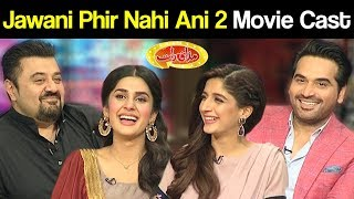 Jawani Phir Nahi Ani 2 Movie Cast | Eid Special | Mazaaq Raat 22 August 2018 | مذاق رات | Dunya News