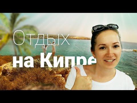 Отдых на Кипре. ✈ ✈ ✈ Айя-Напа Отзывы. Цены на Кипре. Жаркие Путешествия — Кипр