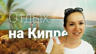 видео Советы отдыхающим Айя-Напы, Кипр // Памятка туриста