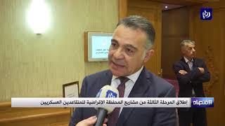 إطلاق المرحلة الثالثة من مشاريع المحفظة الإقراضية للمتقاعدين العسكريين (18/2/2020)