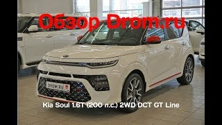 Kia Soul 2019 1.6T (200 л.с.) 2WD DCT GT Line - видеообзор