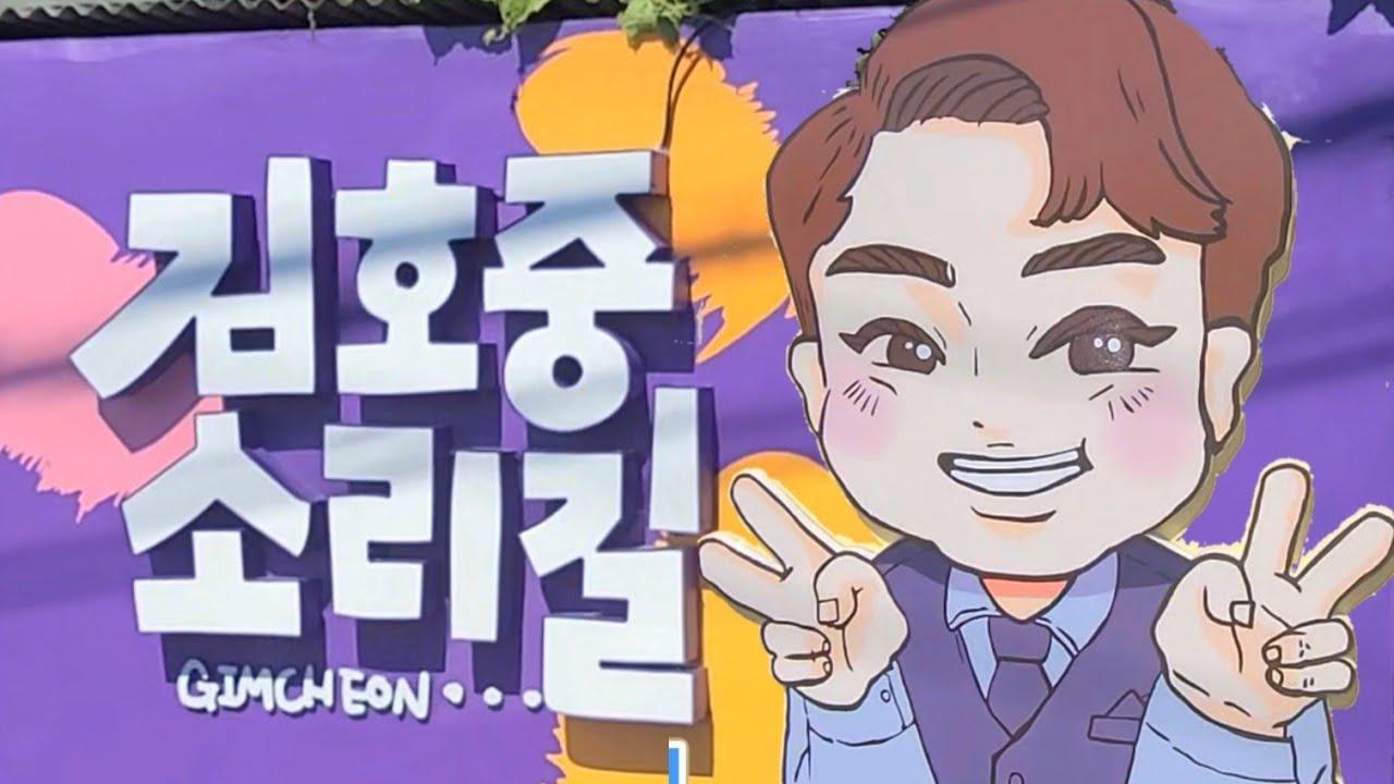 트바로티, 김호중길 놀러 오세요|트로트닷컴