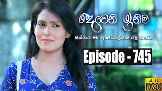 Deweni Inima | Episode 745 16th December 2019 Thumbnail