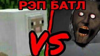 Download ЧИКИБАМБОНИ vs GRANNY Рэп батл / супер рэп битва / Versus BPM Mp3 and Videos
