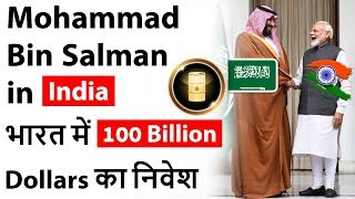 Mohammed Bin Salman in India 2019 भारत-सऊदी अरब वार्ता Investments in India Current Affairs 2019
